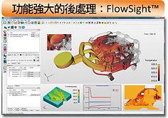 flow3d_cast03.jpg