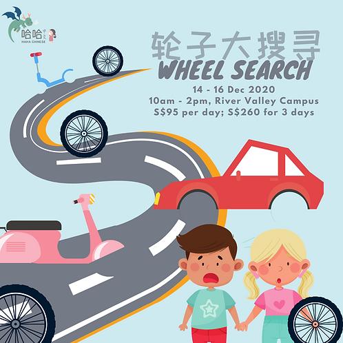 Winter Camp 2020 - Wheel Search 轮子大搜寻(1 Day)