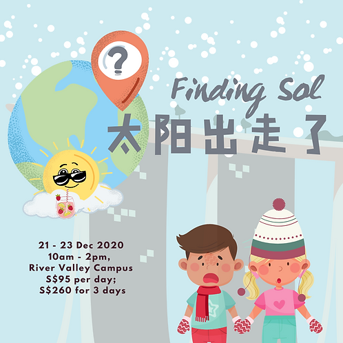 Winter Camp 2020 - Finding Sol 太阳出走了(1 Day)