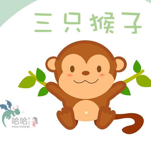 HAHA Chinese Micro Class Printable - 3 Monkeys