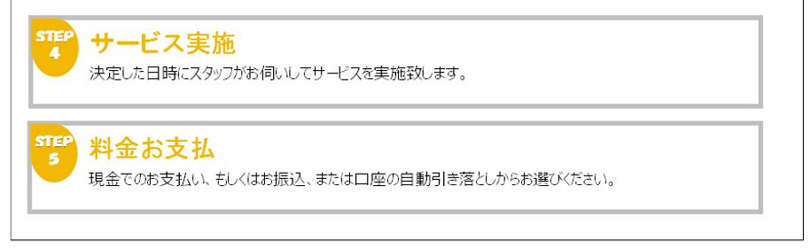 流れ②.png