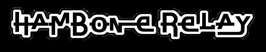 Hambone_2020_Logo.png