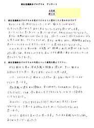 NHさま潜P感想_edited.png