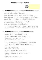 TYさま潜P感想_edited.jpg