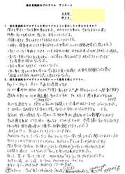 KHさま潜P感想_edited.jpg
