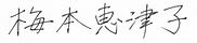 署名.png