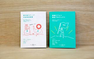 都市魅力アップ共創推進事業 PR冊子 / 前橋ビジョン策定プロジェクト PR冊子