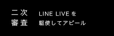 2時審査.png