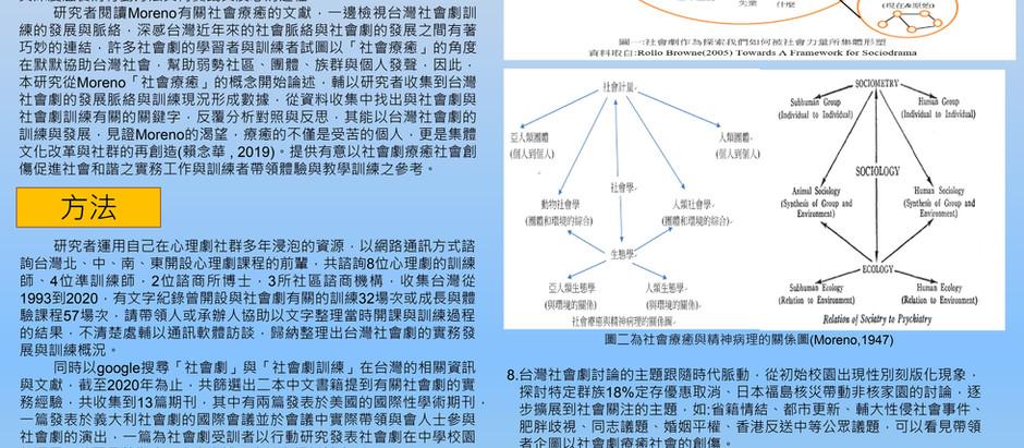 從「社會療癒」看社會劇與社會劇訓練在台灣的發展與演變