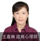 王嘉琳諮商心理師1.jpg