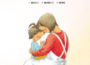 第一次上學的勇氣 心理師的書櫃01~《掌心的祕密》