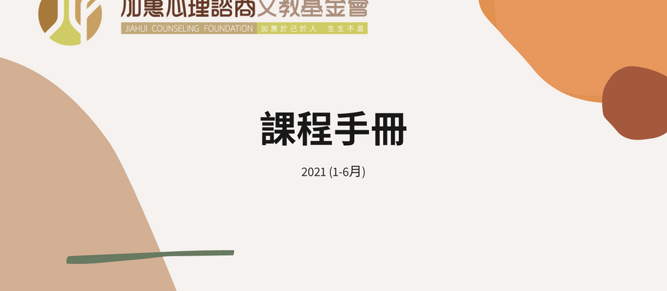 加惠諮商課程手冊~2021年1-6月