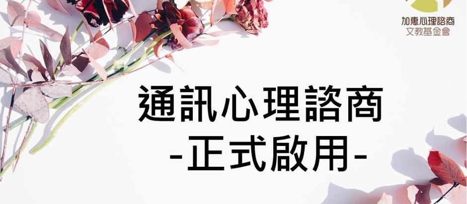 【重要公告】加惠心理諮商文教基金於2021.08.06經臺北市政府衛生局核准為「通訊心理諮商」執行單位