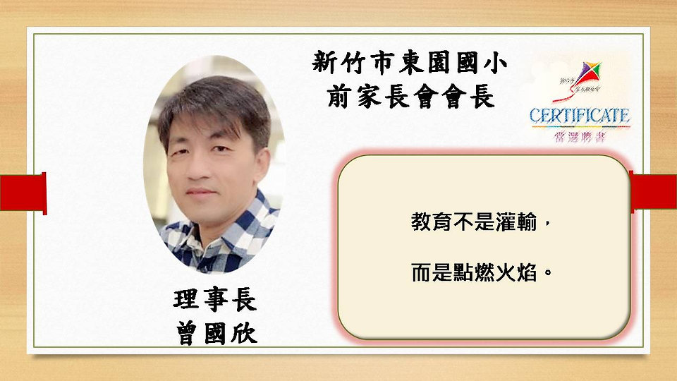 3曾國欣.JPG
