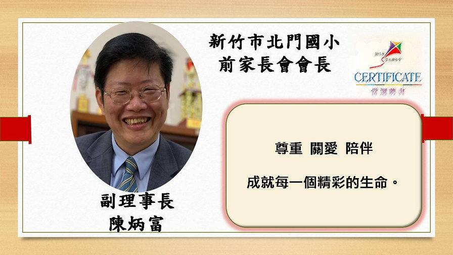 5陳炳富.JPG