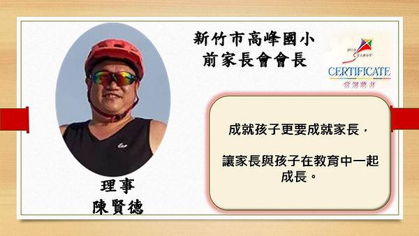 12陳賢德.JPG
