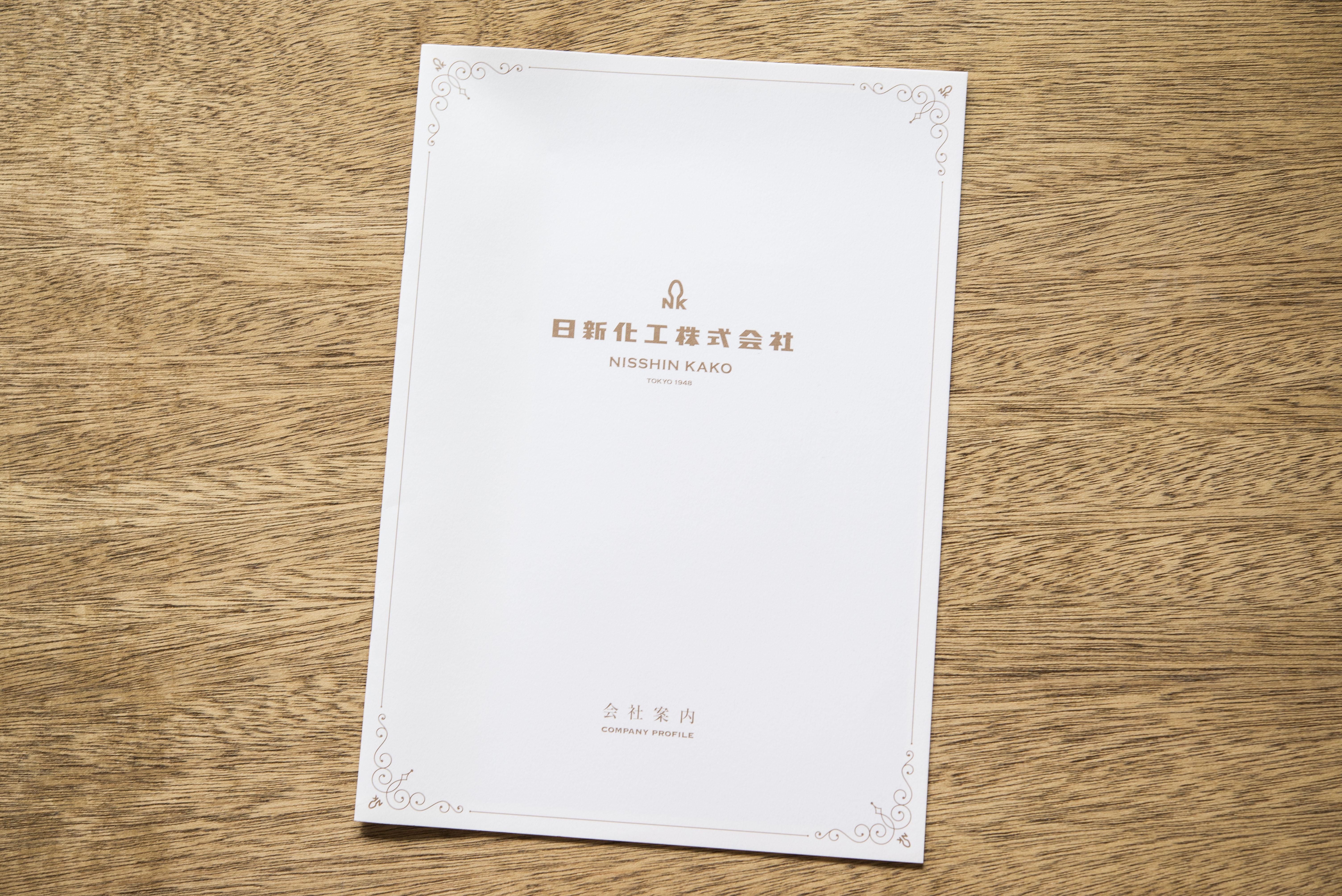 日新化工株式会社