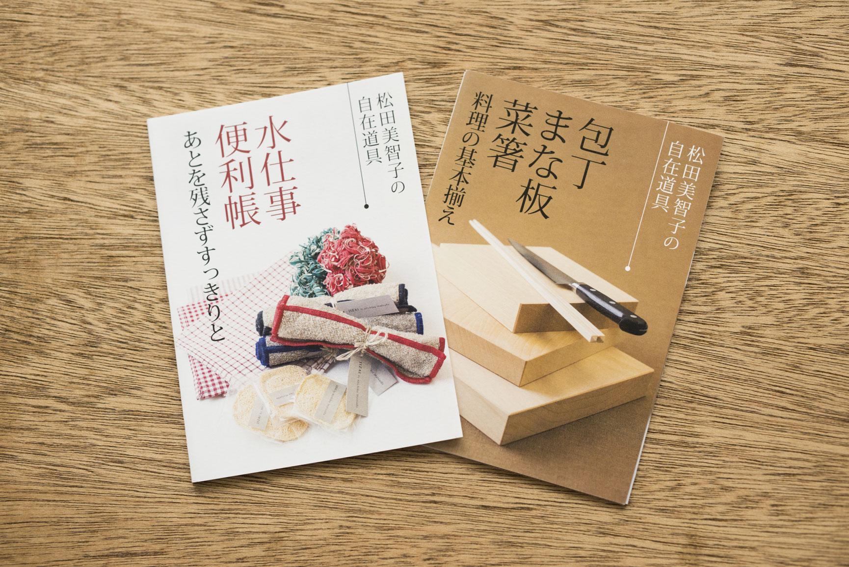 松田美智子の自在道具