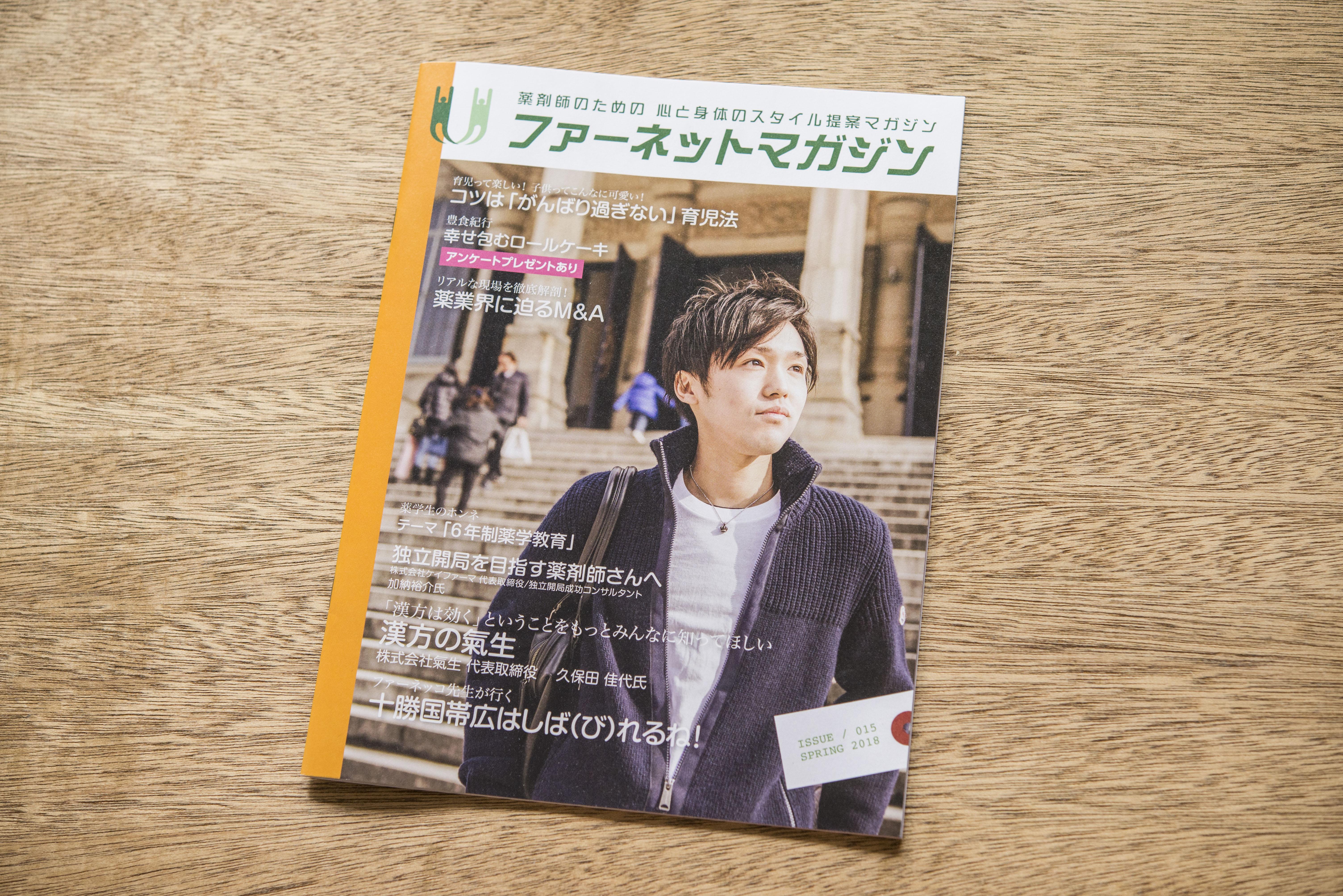 ファーネットマガジン 15