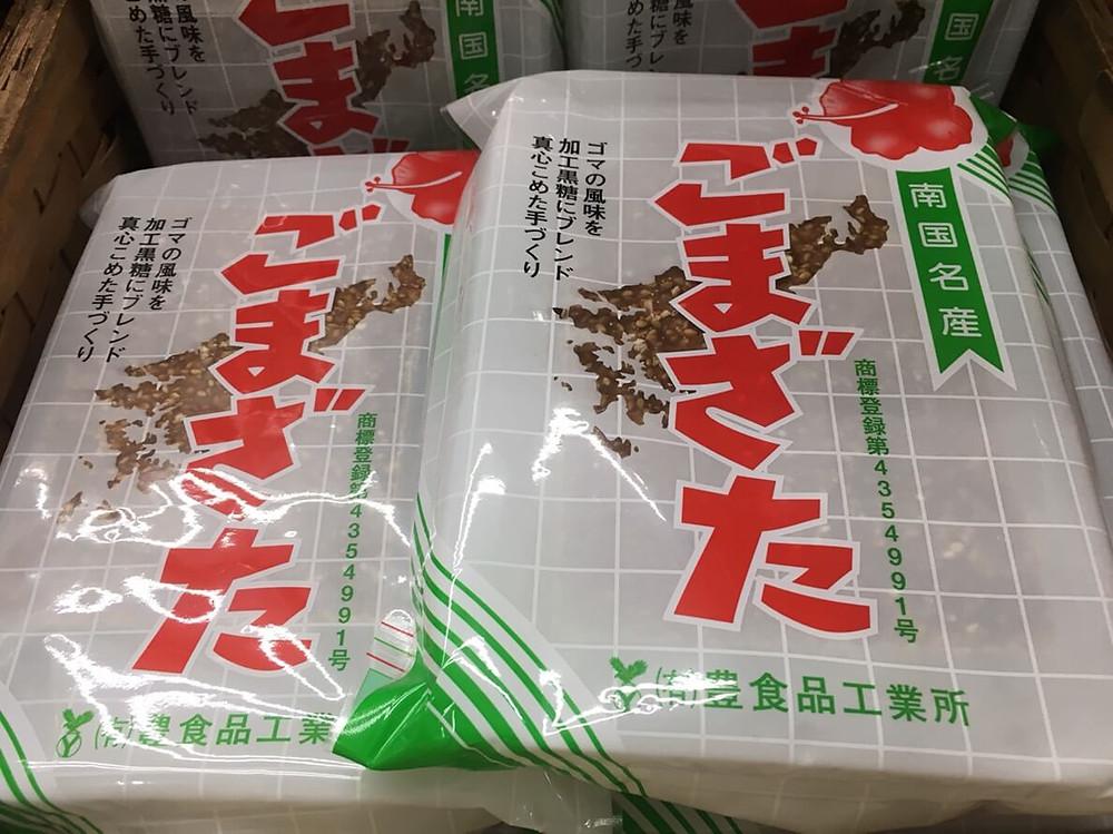 これぞ奄美大島のお土産!奄美旅行に来たら買うべき、おすすめ厳選お土産9選! 【騙されたと思って食べてみて!一度食べたらやみつきになる「ごまざた」】