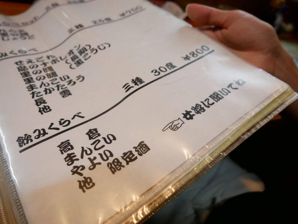 """『食酒房 旬(くいしんぼうしゅん)』奄美大島瀬戸内町で""""旬""""な食材を届ける居酒屋"""