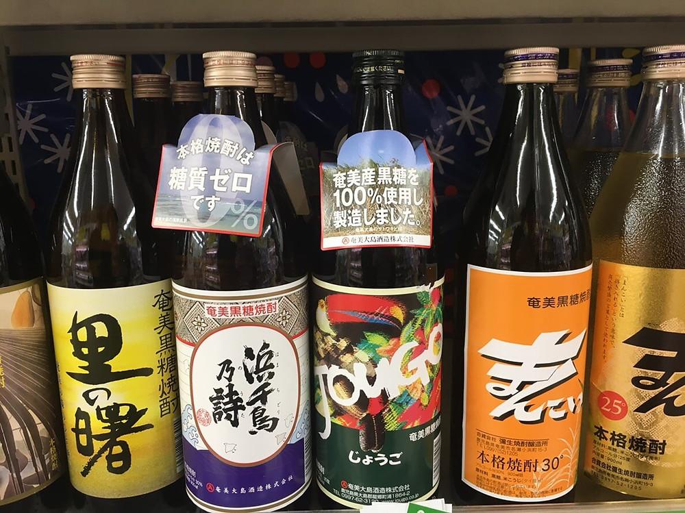 これぞ奄美大島のお土産!奄美旅行に来たら買うべき、おすすめ厳選お土産9選!【奄美大島といえば、「奄美黒糖焼酎」島人が愛飲している長寿のお酒】