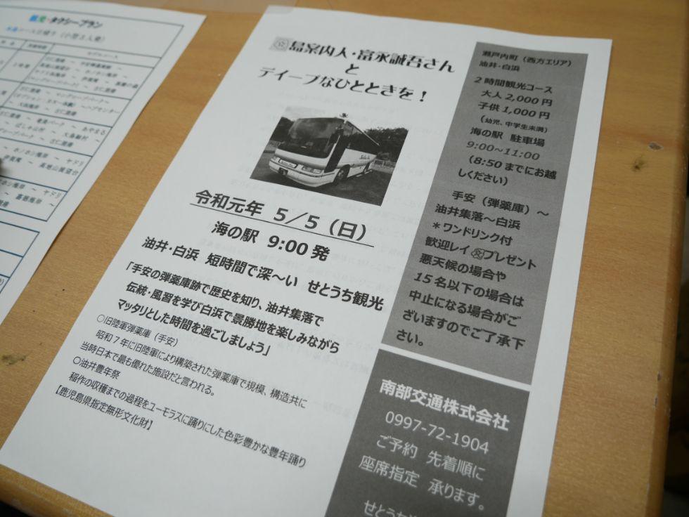 『瀬戸内タクシー・瀬戸内町内路線バス』島時間を感じながらゆったりとした奄美大島の旅はいかがでしょうか