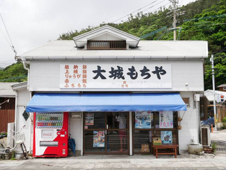 """創業60年の老舗『大城もちや』奄美大島の特産品""""ふちもち""""お土産にいかがでしょうか!"""