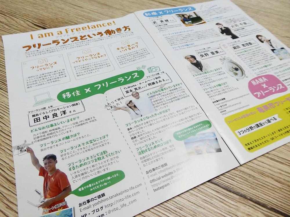 奄美大島の求人&ライフマガジン JOB SENBA ジョブセンバかわら版 TLWorks