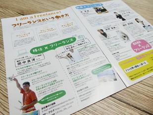 奄美大島の求人&ライフマガジン JOB SENBAに掲載されました!