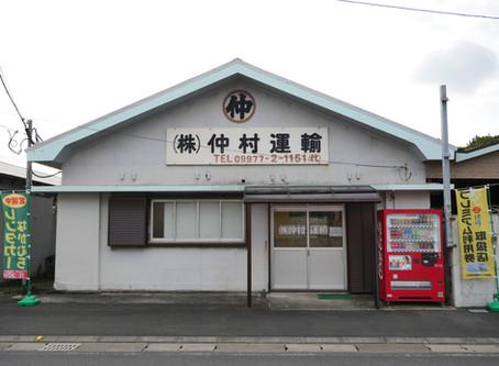 瀬戸内町古仁屋で車・バイクをレンタルするなら『レンタカーなかむら』へ!