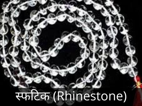 Astrology : स्फटिक (Rhinestone) की माला से माँ लक्ष्मी को करें प्रसन्न, हर समस्या का होगा हल