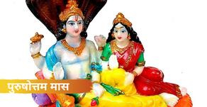 जाने पुरुषोत्तम मास (Purushottam Month) इतना महत्वपूर्ण क्यों होता है