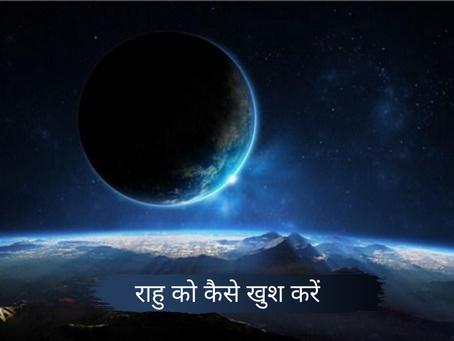 राहु (rahu) को कैसे खुश करें...जानें राहु की दशा के क्या हैं उपाय(remedies)