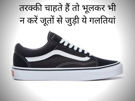 Astrology : तरक्की चाहते हैं तो भूलकर भी न करें जूतों से जुड़ी ये गलतियां