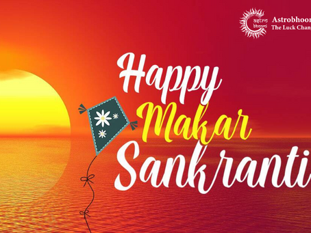 Astrology : सुख-समृद्धि के लिए मकर संक्रांति (Makar Sankranti 2021) पर दान करें यह वस्तुएं
