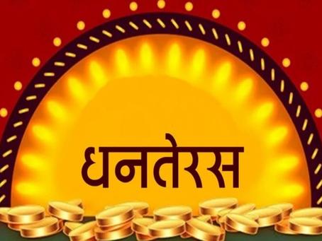 Dhanteras 2020: धनतेरस पर जरूर करें ये 6 उपाय (remedies), सालभर होती रहेगी धनवर्षा