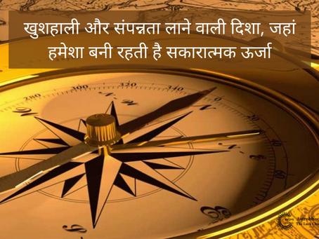 Astrology में जानें खुशहाली और संपन्नता लाने वाली दिशा, जहां हमेशा बनी रहती है सकारात्मक ऊर्जा