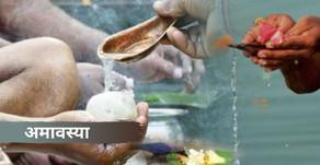 गुरुवार, 17 सितंबर को पितृ पक्ष (Pitru Paksha) की अंतिम तिथि अमावस्या है।