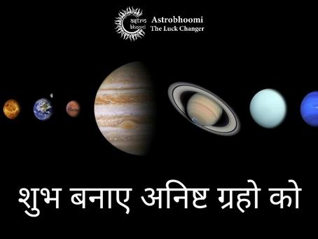 astrology में जानिए सरल उपाय (remedies), शुभ बनाए अनिष्ट ग्रहो (planets) को