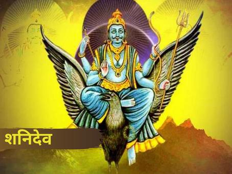 Astrology मे शनिदेव (Shanidev) को प्रसन्न करने के उपाय (remedy)