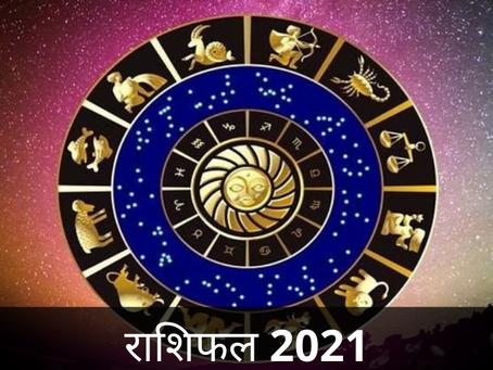 Rashifal 2021 : राशिफल २०२१