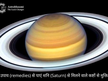 Astrology : सरल घरेलू उपाय (remedies) से पाएं शनि (Saturn) से मिलने वाले कष्टों से मुक्ति