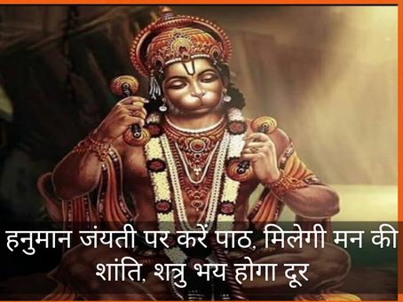 हनुमान जंयती (Hanuman jayanti) पर करें पाठ, मिलेगी मन की शांति, शत्रु भय होगा दूर