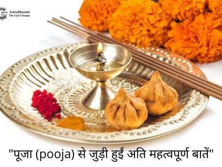 """Astrology से जाने """"पूजा (pooja) से जुड़ी हुईं अति महत्वपूर्ण बातें"""""""