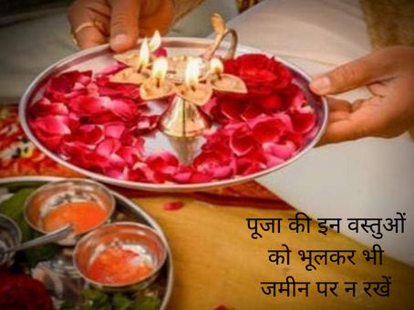 Astrology : पूजा (pooja) की इन वस्तुओं को भूलकर भी जमीन पर न रखें