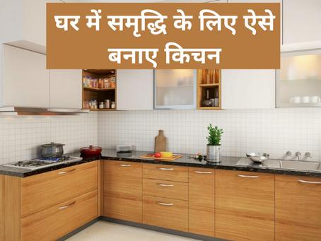 astrology - ऐसे बने किचन kitchen से घर में रहेगी सुख-संपन्नता