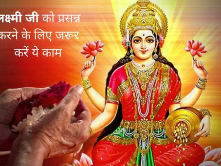 Astrology : लक्ष्मी जी को प्रसन्न करने के लिए जरूर करें ये काम
