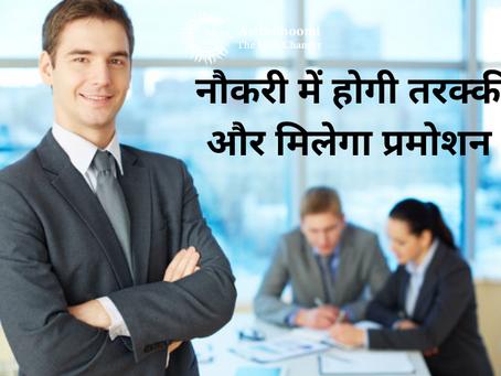 Astrology के इन आसान उपायों (remedies) से नौकरी में होगी तरक्की और मिलेगा प्रमोशन