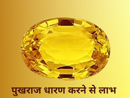 astrology में पुखराज (pukhraj) धारण करने से लाभ
